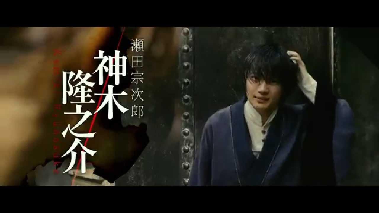 映画「るろうに剣心 京都大火編」 (2014)