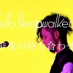 「午夜の待ち合わせ」 Hello Sleepwalkers