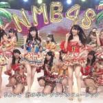 NMB48 「イビサガール」