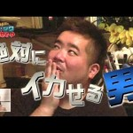 【ぽこ×たて】絶対にいかないAV男優(沢井亮)VS絶対にいかせる男(タクヤ)