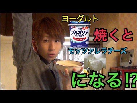 【裏ワザ】ヨーグルトを焼いてモッツァレラチーズを作る?!