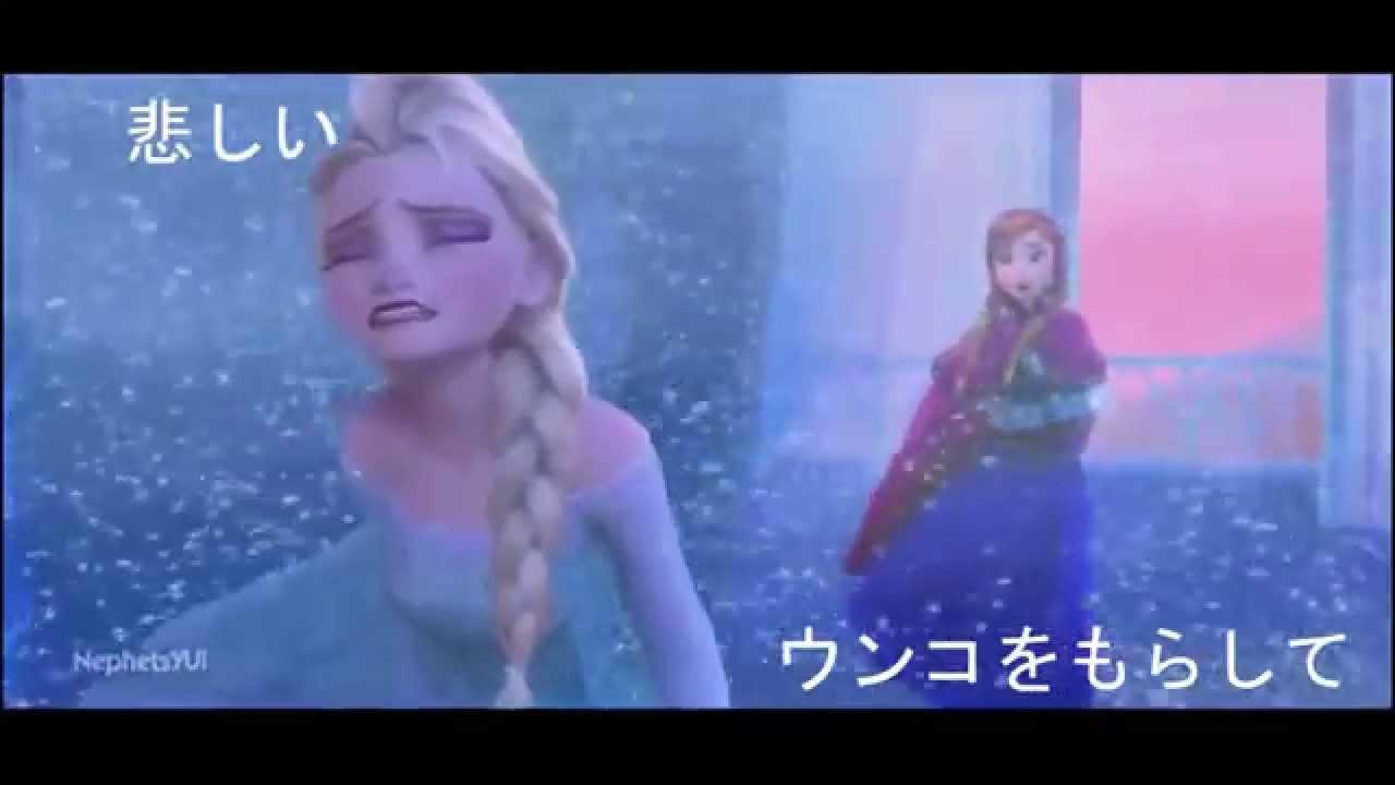 【閲覧注意!】アナと雪の女王 R18替え歌 生まれてはじめて・・・