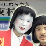 日本エレキテル連合がピンポンダッシュに悩まされる!