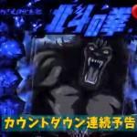ぱちんこCR北斗の拳6拳王(サミー)