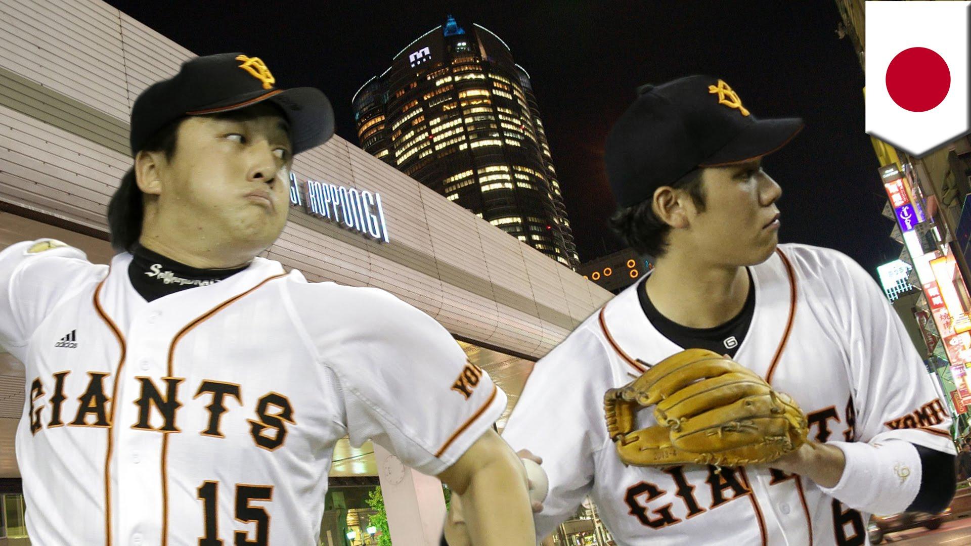 巨人の坂本と澤村がCS敗退後に合コン!