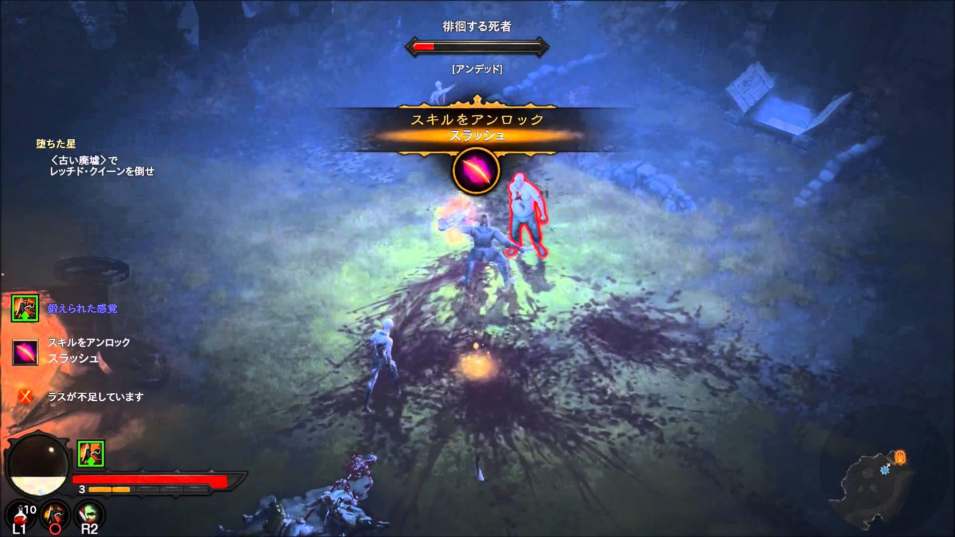 【PS4】ディアブロ III リーパー オブ ソウルズ ULTIMATE EVIL EDITION
