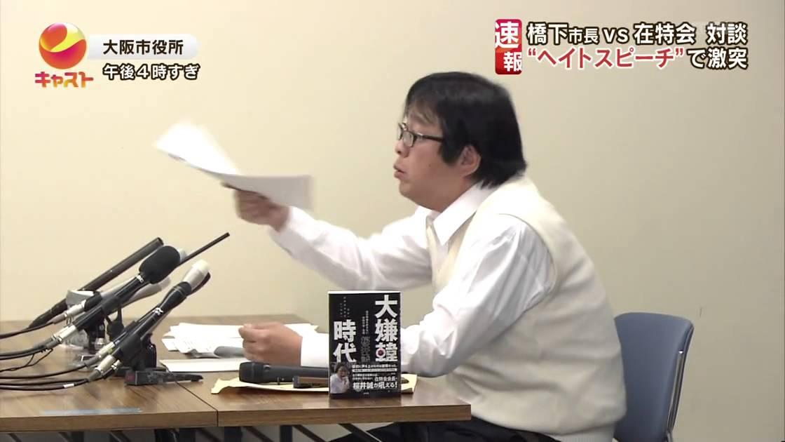 大阪市長・橋下徹vs在特会・桜井誠 ガチバトル勃発 !