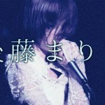 ダイブは当たり前!「後藤まりこ」の過激すぎるライブ動画集~