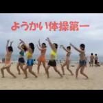「ようかい体操第一」 踊ってみた!