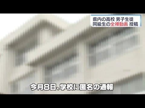 """同級生の""""全裸動画""""を投稿!"""