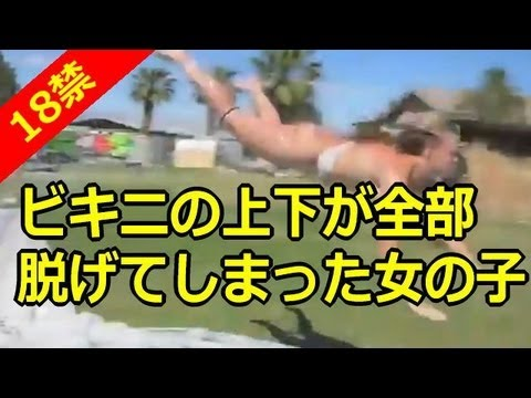 【ハプニング】下半身丸出し動画集~