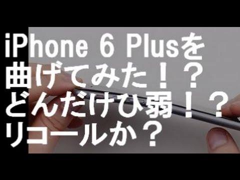 まさか!iPhone6が曲がった・・・