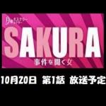 【ドラマ】SAKURA~事件を聞く女~