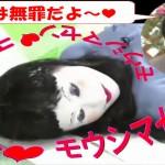 日本エレキテル連合 「仮出所妻さゆりちゃん」