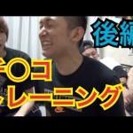 チ○コのトレーニング動画?!