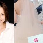 米倉涼子が2歳年下の一般男性と電撃結婚!