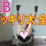 AKB48ドッキリ動画大全集!!