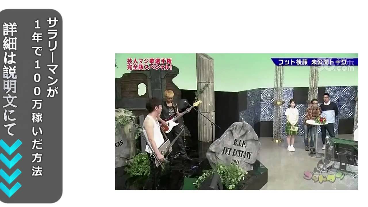 第12回芸人マジ歌選手権完全版SP!