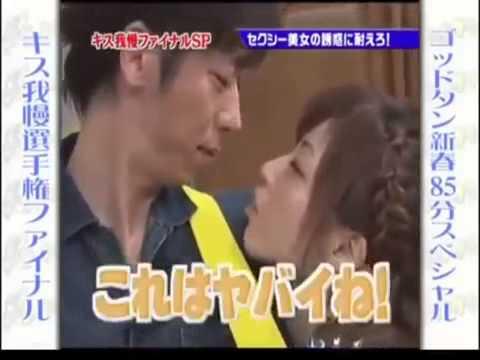 キス我慢 後藤輝基✕横山美雪