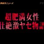 「超肥満女性壮絶激ヤセ物語」ザ!世界仰天ニュース