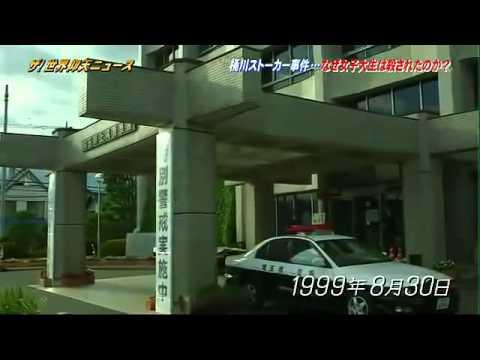 「桶川女子大生ストーカー殺人事件」 ザ!世界仰天ニュース