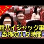 「函館ハイジャック事件!恐怖の15時間」 ザ!世界仰天ニュース