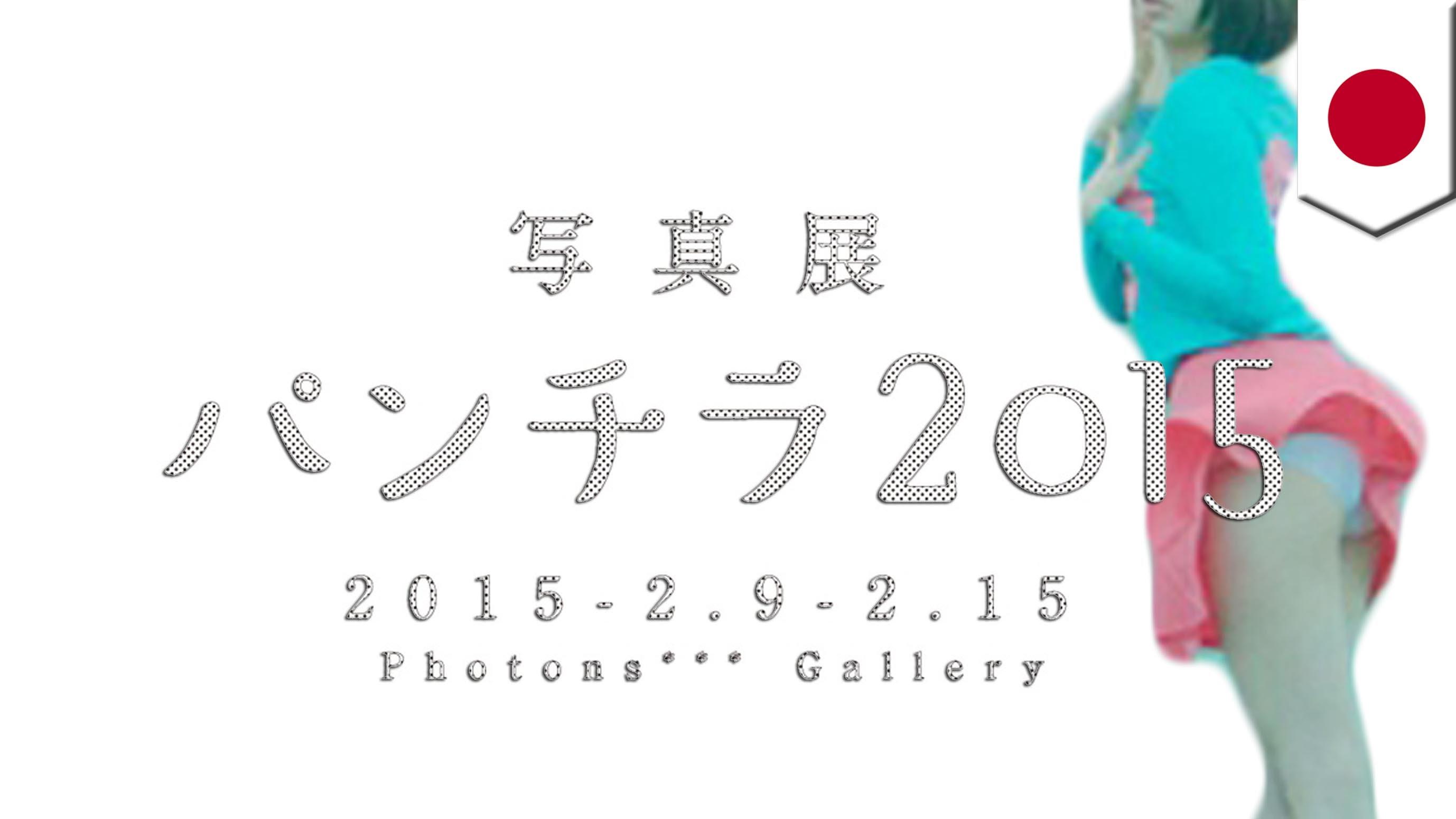 パンチラの写真展が浅草橋で開幕!?