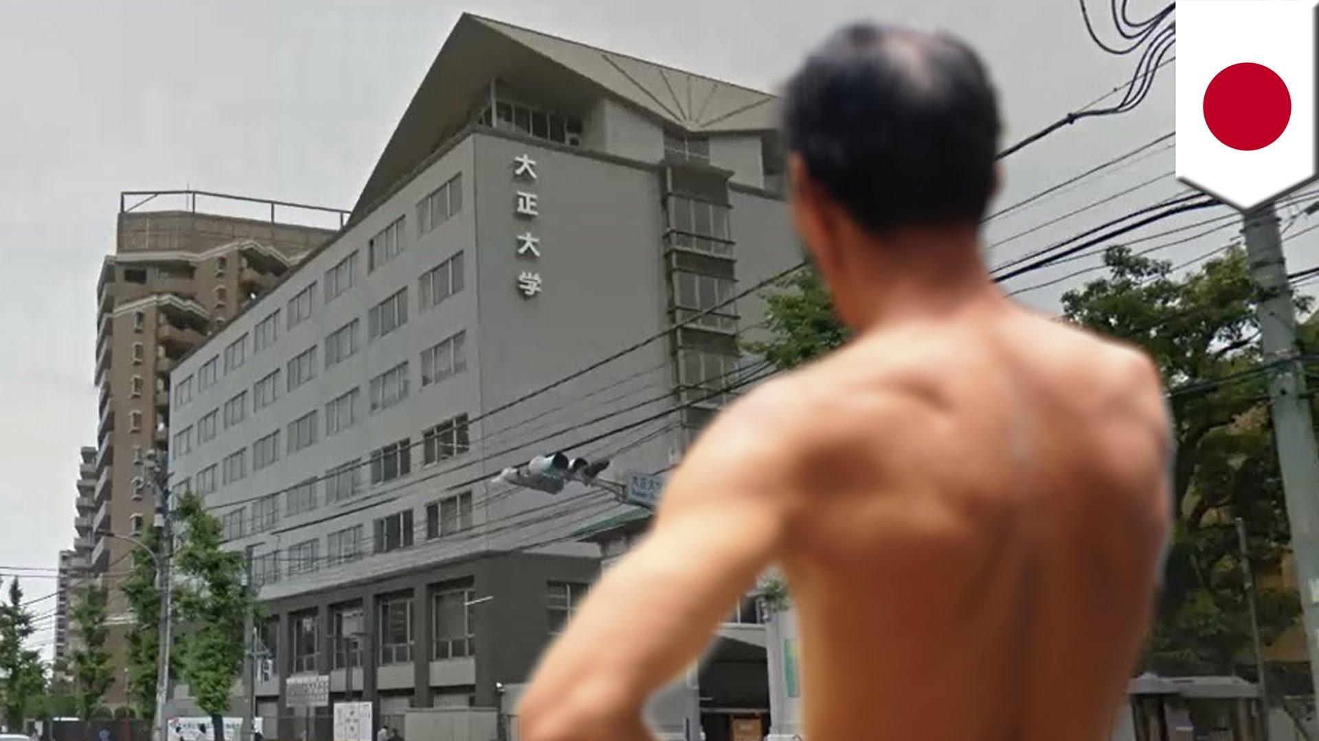 大正大学の構内で講師が全裸に!