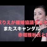 宮沢りえと俳優の赤堀雅秋が密会!