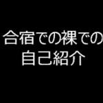 合宿での裸での自己紹介!