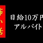 日給10万円のちょっと危ないアルバイトの話・・・