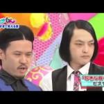 不思議芸人『ピスタチオ』のオモシロ動画!