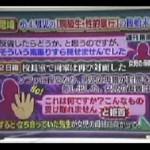 小学生が起こした性犯罪 『尼崎児童暴行事件』