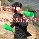 殺してみたかった…殺人女子学生(名古屋大学)の素顔!