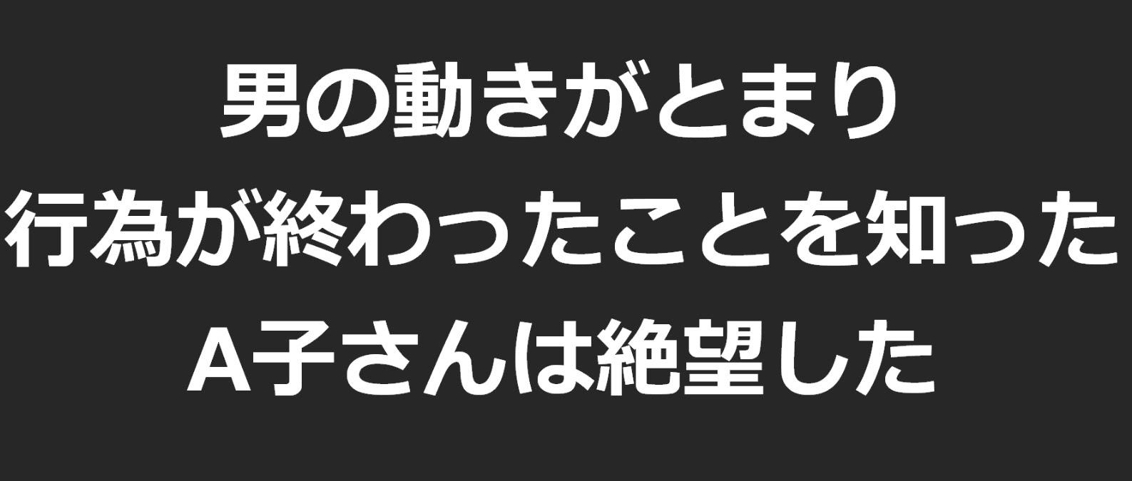 十和田市2女性強盗強姦事件