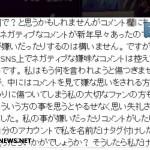 安藤美姫が、娘と彼との3shot公開!