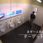トイレのドッキリ!美女が・・・