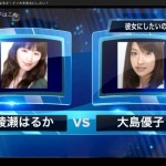 AKB大島優子 VS 綾瀬はるか!彼女にするならドッチ?!