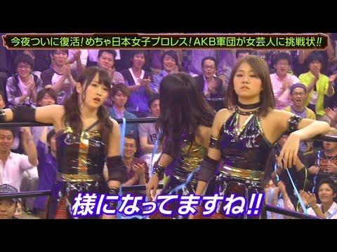 めちゃ日本女子プロレス! AKB軍団VS女芸人