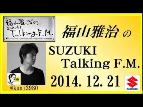 福山雅治 Talking FM