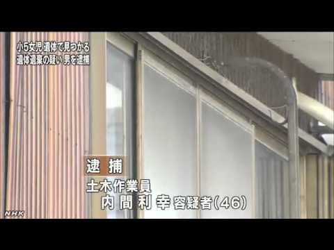 10歳少女殺害で同級生母の内縁の夫(内間利幸容疑者)を逮捕!