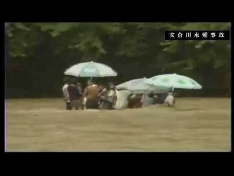 玄倉川水難事故