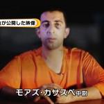 イスラム国が公開したヨルダン軍パイロットの処刑映像