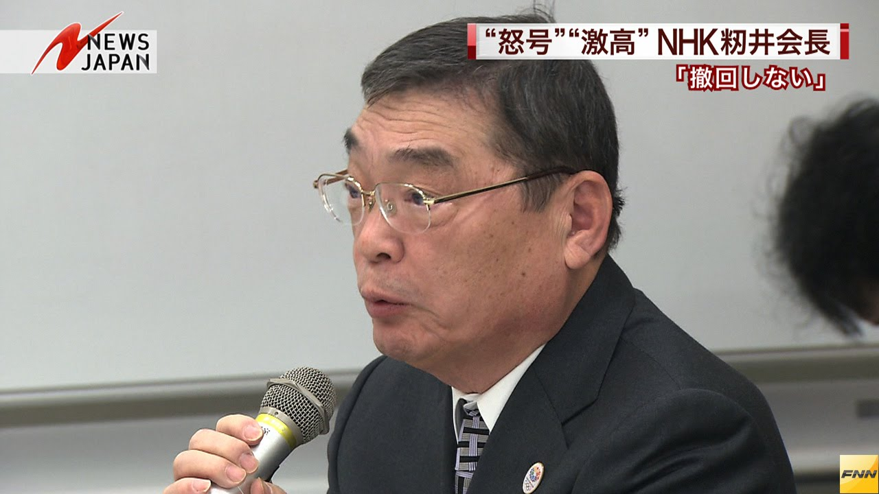 民主党階猛議員vs NHK籾井会長
