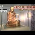 """仏像の中から""""即身仏"""" 1000年前の中国の僧侶か"""