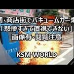 中国でバキュームカーが爆発!