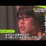 麻原彰晃の3女アーチャリが実名でテレビに出た・・・