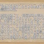 巨人の長野が下平アナ(テレビ朝日)と結婚