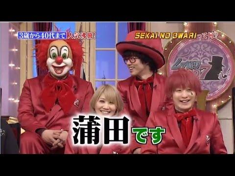 Sekai No Owari ×しゃべくり007