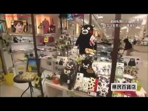 秘密のケンミンSHOW 熊本県